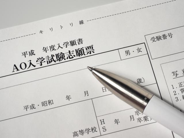 AO入試、推薦入試で必須な志望理由書の書き方