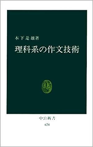 「理科系の作文技術」はなぜ売れ続ける?文系や社会人にも勧めたい1冊!